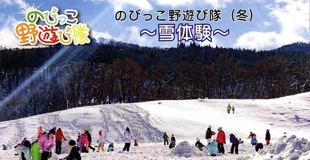 2019 のびっこ野遊び隊(冬)の写真